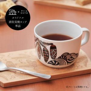 SILTA シルタ ピーア・ケト 波佐見焼 カップ 単品 kuusi (クーシ)|kitchen