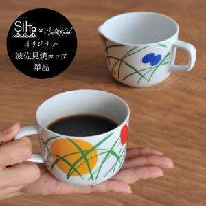 SILTA シルタ アンッティ・カレヴィ 波佐見焼 カップ 単品 Aurinko (アウリンコ)|kitchen