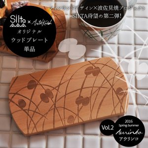 [ 2点までメール便可 ]  SILTA シルタ アンッティ・カレヴィ ウッドプレート 単品 Aurinko (アウリンコ) |kitchen