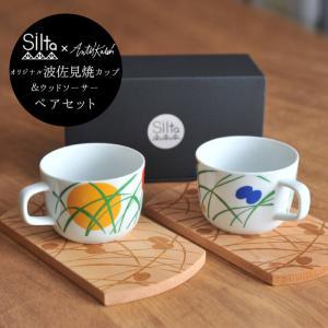 [ 送料無料 ] SILTA オリジナルマグカップ&木製トレー (アンッティ・カレヴィデザイン) ペア2個セット (専用BOX入)|kitchen