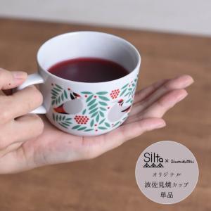 SILTA シルタ ティモ・マンッタリ 波佐見焼 カップ 単品 Pihlaja  (ピフラヤ)|kitchen