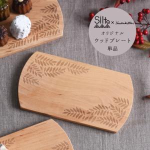 [ 2点までメール便可 ]  SILTA シルタ ティモ・マンッタリ ウッドプレート 単品 Pihlaja  (ピフラヤ) |kitchen
