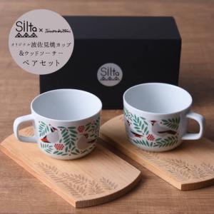 [ 送料無料 ]  SILTA オリジナルマグカップ&木製トレー (ティモ・マンッタリ) ペア2個セット (専用BOX入)|kitchen