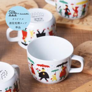 SILTA シルタ ティモ・マンッタリ 波佐見焼 カップ 単品 Sade  (サデ)|kitchen