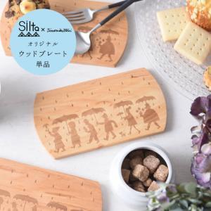 [ 2点までメール便可 ]  SILTA シルタ ティモ・マンッタリ ウッドプレート 単品 Sade  (サデ) |kitchen