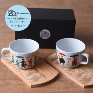 [ 送料無料 ]  SILTA オリジナルマグカップ&木製トレー (ティモ・マンッタリ)  Sade サデ ペア2個セット (専用BOX入)|kitchen