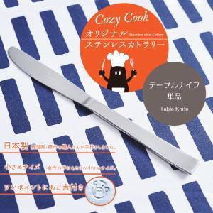 [ 18本までメール便対応可 ]  コージークック オリジナルステンレスカトラリー テーブルナイフ 単品 【CozyCook 】 kitchen