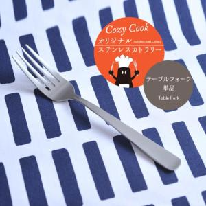 [ 14本までメール便対応可 ]  コージークック オリジナルステンレスカトラリー テーブルフォーク 単品 【CozyCook 】|kitchen
