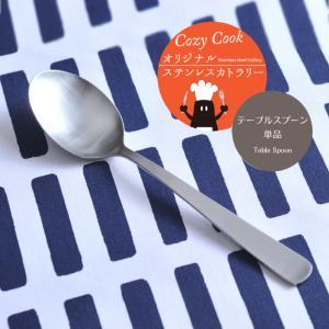 [ 12本までメール便対応可 ]  コージークック オリジナルステンレスカトラリー テーブルスプーン 単品 【CozyCook 】 kitchen