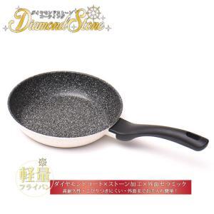 [ 送料無料 ガラス蓋 スポンジプレゼント ] コージークック ダイヤモンドストーンコーティング フライパン 20cm kitchen