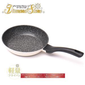 [ 送料無料 ガラス蓋 スポンジプレゼント ] コージークック ダイヤモンドストーンコーティング フライパン 26cm|kitchen