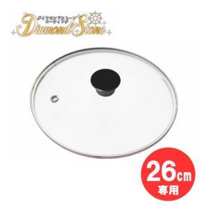 コージークック ダイヤモンドストーンコーティングフライパン 26cm 専用ガラス蓋|kitchen