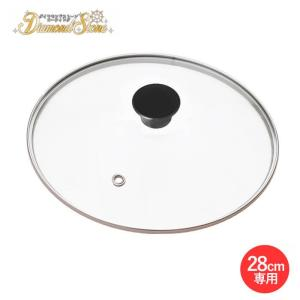 コージークック ダイヤモンドストーンコーティングフライパン 28cm 専用ガラス蓋|kitchen