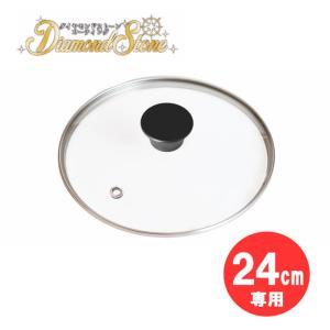 コージークック ダイヤモンドストーンコーティングフライパン 24cm 専用ガラス蓋|kitchen