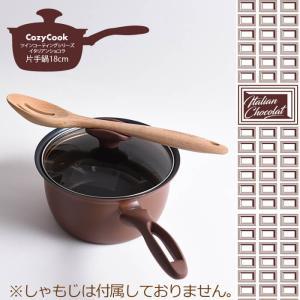 [ 送料無料 ] コージークック ( cozycook ) 18cm 片手鍋 ツインコーティングシリーズ イタリアンショコラ|kitchen