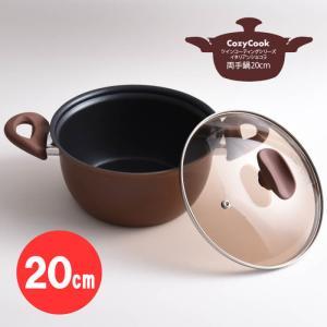 [ 送料無料 ] コージークック ( cozycook ) 20cm 両手鍋 ツインコーティングシリーズ イタリアンショコラ|kitchen