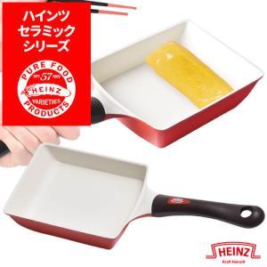 ハインツ セラミック エッグパン 卵焼き器 卵焼き フライパン Heinz HEINZ ガス火対応 IH対応 セラミックコート [ 送料無料 ]|kitchen