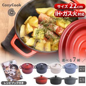 コージークック 鋳物 ホーロー鍋 ラウンドココット IH対応 ガス火対応 オーブン対応 22cm ( レッド ) 鋳物鍋 両手鍋 煮込み料理 琺瑯|kitchen