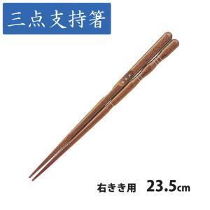 《5本までメール便可能》 イシダ 三点支持箸 はし上手 右利き用 23.5cm 【矯正箸】|kitchen