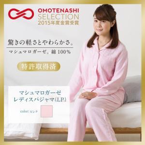 ウチノ マシュマロガーゼ レディスパジャマ LP ピンクRP15708L Pの商品画像|ナビ