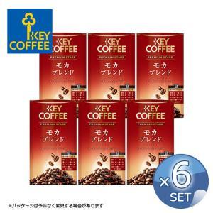 【まとめ買いで送料無料】キーコーヒー LPモカブレンド 200g <豆> 【6個セット】 【 KEY COFFEE  ライブパック 】|kitchen