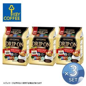 【まとめ買いで送料無料】キーコーヒー ドリップオン バラエティパック 期間限定品入り ( 12杯分 )【3個セット】 【 KEY COFFEE 】|kitchen