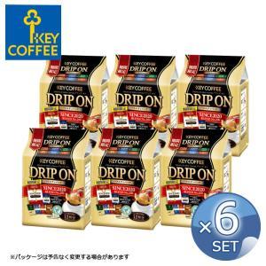 【まとめ買いで送料無料】キーコーヒー ドリップオン バラエティパック 期間限定品入り ( 12杯分 )【6個セット】 【 KEY COFFEE 】|kitchen