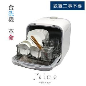Jaime 食器洗い乾燥機 SDW-J5L 工事不要 食洗機