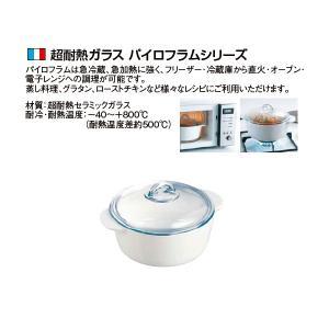 パイロフラム ココット・ロンド 2.0リットル(P25A000/5043)|kitchen