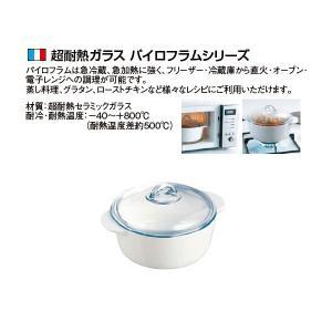 パイロフラム ココット・ロンド 3.0リットル(P27A000/5043)|kitchen