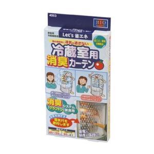 冷蔵室用消臭カーテン 4503|kitchen