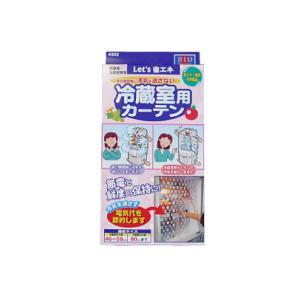 冷蔵室用カーテン 4502|kitchen