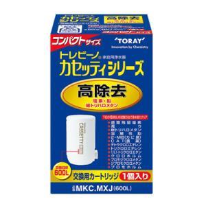 東レ トレビーノ カセッティ用 カートリッジ MKC.MXJ|kitchen