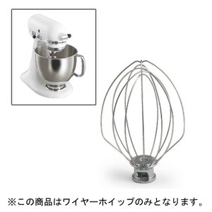 ミキサー KSM90WW・150用:ワイヤーホイップ|kitchen
