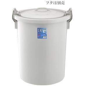 ゴミ箱 RISU(リス) ベルク 丸型ペール [フタ別売り] ごみばこ ごみ箱 130G 本体 137L <グレー> kitchen