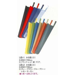 傘袋 傘袋ハンガー UB-1 えいむ 傘袋(小) 黒の写真