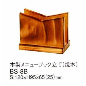 メニューブック立て メニューブックスタンド BS-8B  焼木 えいむ 木製メニュー立て