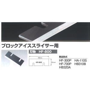 かき氷機 中部 初雪 HA-110S用交換用 替え刃  HF...