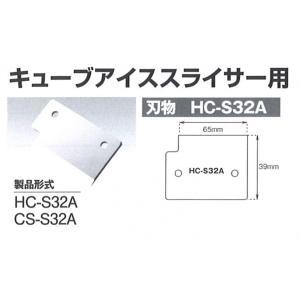 中部 初雪 替刃 HC-S32A用 HC-S32A...