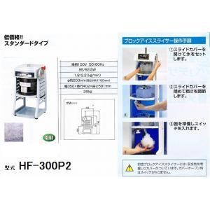 かき氷機 中部 初雪 電動式 ブロックアイススライサー HF-300P2 (HF-300P) (予備...