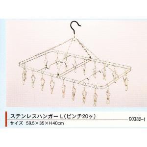 洗濯ピンチ 洗濯ハンガー 00382-1 大木製作所 ステンレスハンガー L(ピンチ20ケ)