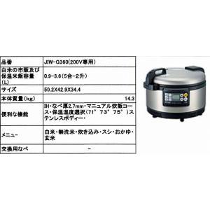 業務用炊飯ジャー 業務用IH炊飯ジャー (炊きたて) JIW...