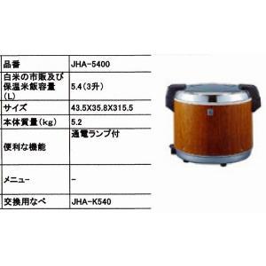 交換用内なべ:JHA-K540