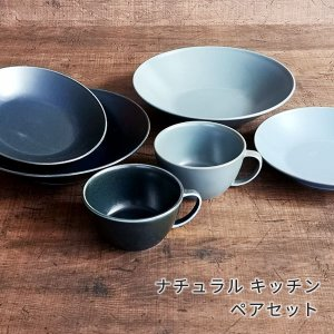 内容ナチュラルキッチン    22cm深皿2枚、   18cm皿2枚   スープカップ2個 (箱なし...