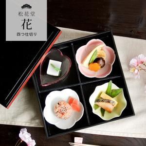 重箱 仕切り 弁当箱 四つ仕切り 松花堂 花 うつわセット 一段 日本製|kitchengoods-bell