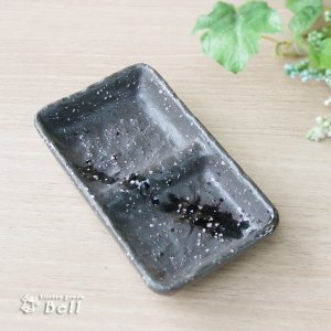 彗星石目 仕切り皿 薬味皿 二品小皿 二品盛皿 日本製