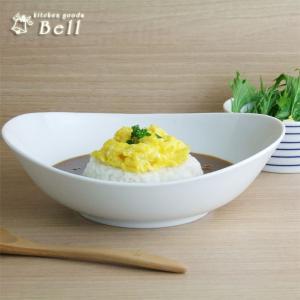 卵形 大きな カレー皿 楕円鉢 パスタ皿 盛鉢 大鉢 白い食器|kitchengoods-bell