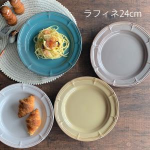 洋食器 ラフィネ 24cmリムプレート 選べる3色 パスタ皿 大皿 ランチプレート 日本製 RAFF...