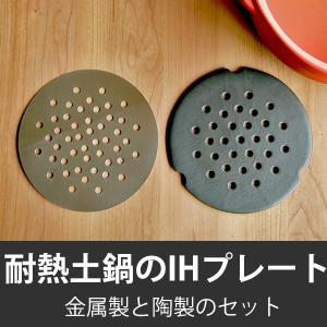 IHプレート18cm 耐熱宴ベイク土鍋 8号9号10号 耐熱ポトフ土鍋9号 対応|kitchengoods-bell