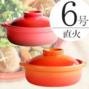 直火専用 耐熱宴ベイク土鍋(6号)選べる2色 おしゃれなオレンジ エレガントなレッド日本製/送料無料|kitchengoods-bell